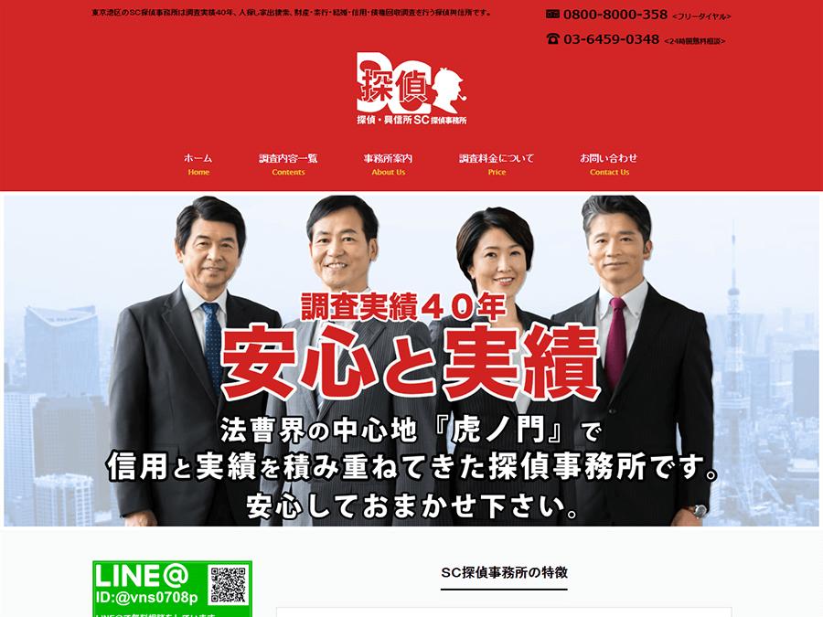 探偵・興信所SC探偵事務所公式サイト