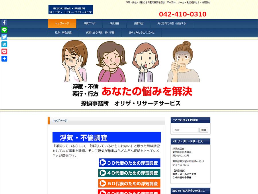 探偵&特殊便利屋 オリザホームサービス公式サイト