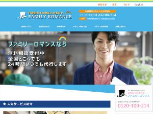 ファミリーロマンス公式サイト